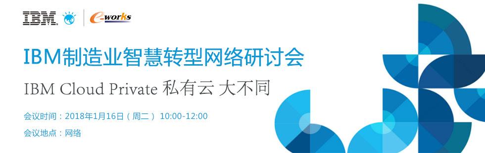 IBM制造业智慧转型研讨会