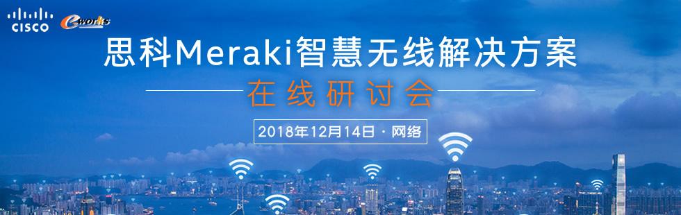 思科Meraki智慧无线解决方案在线研讨会