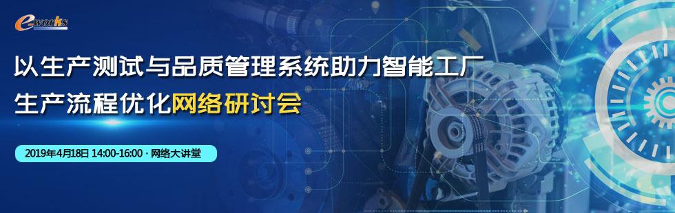 以生产测试与品质管理系统助力智能工厂生产流程优化 网络研讨会
