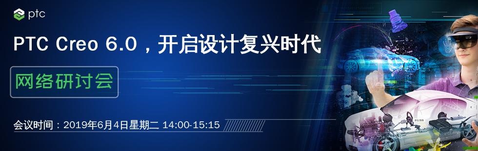 PTC Creo 6.0,开启设计复兴时代网络研讨会