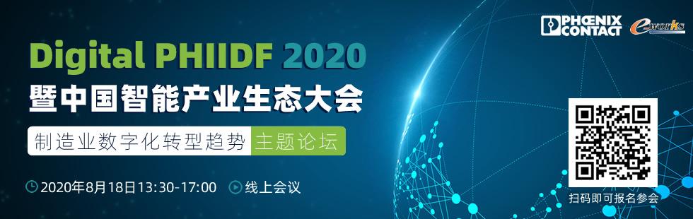 PHIIDF暨中国智能产业生态大会