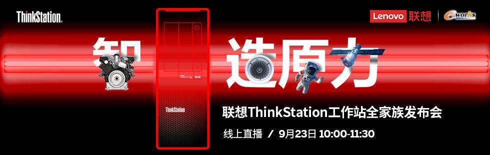 联想ThinkStation工作站全家族发布会