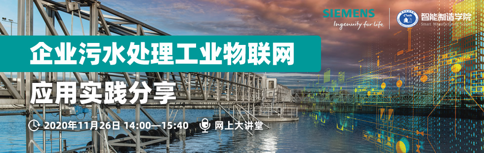 企业污水处理工业物联网应用实践分享