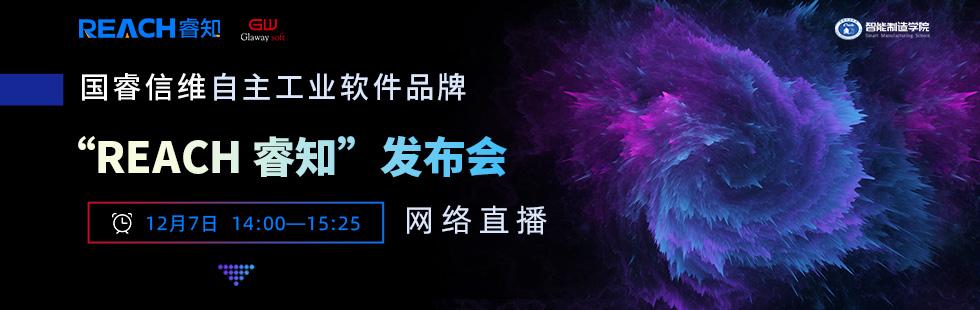 """国睿信维自主工业软件品牌""""REACH 睿知""""发布会"""