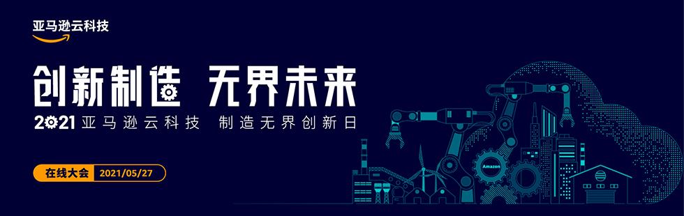 2021 AWS 制造无界创新日网络研讨会