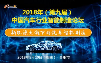 2018(第九届)中国汽车行业智能制造论坛