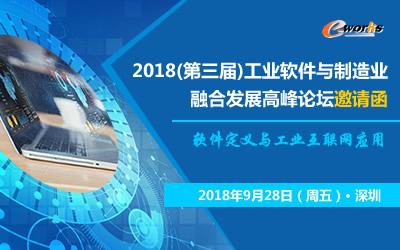 2018(第三届)工业软件与制造业融合发展高峰论坛