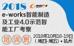 2018e-works智能制造培训暨智能工厂考察活动