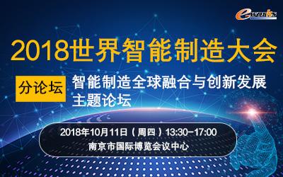 2018世界智能制造大会之分论坛 智能制造全球融合与创新发展主题论坛