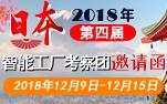 2018年第四届日本智能工厂考察邀请函