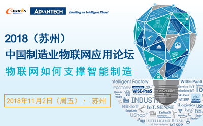 2018(苏州)中国制造业物联网论坛