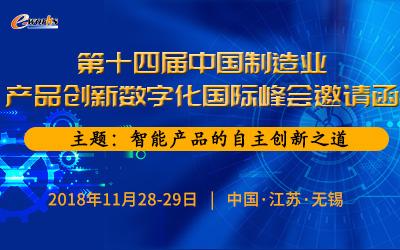 第十四届中国制造业产品创新数字化国际峰会