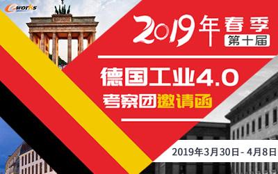 2019年春季第十届德国工业4.0考察团