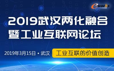 2019武汉两化融合暨工业互联网论坛
