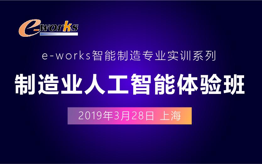 e-works制造业人工智能体验班