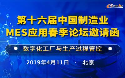 2019第十六届中国制造业MES应用春季论坛