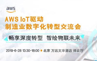 畅享深度转型,智绘物联未来--——AWS IoT驱动制造业数字化转型交流会-