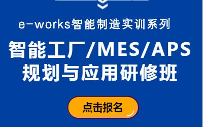 MES系统需求分析与应用研修班