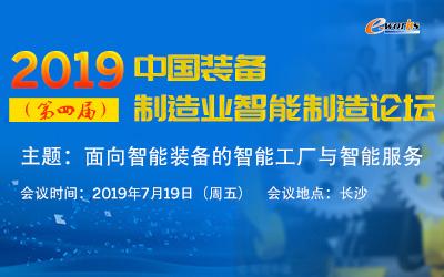 2019(第四届)中国装备制造业智能制造论坛