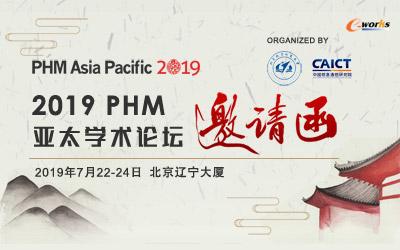 2019 PHM亚太学术论坛