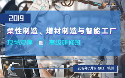 2019柔性制造、增材制造与智能工厂现场观摩暨高级研修班