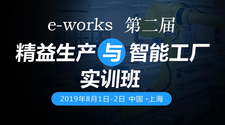 e-works 第二届 精益生产与智能工厂实训班