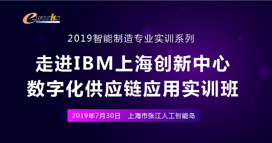 走进IBM上海创新中心-数字化供应链应用实训班