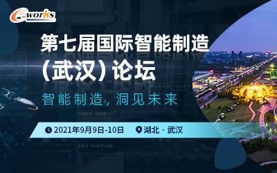 第七届国际智能制造(武汉)论坛