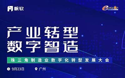 数字智造,产业转型 ——珠三角制造业数字化转型发展大会