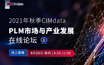 2021年秋季CIMdata PLM市场与产业发展在线论坛