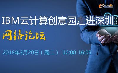 """""""IBM云计算创意园走进深圳""""网络研讨会"""