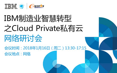 IBM制造业智慧转型之Cloud Private 私有云网络研讨会