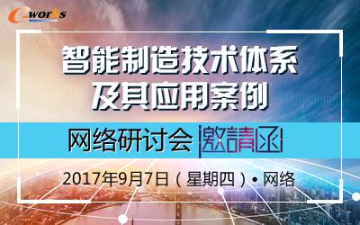 智能制造技术体系及其应用案例 网络研讨会邀请函