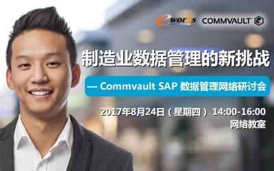 制造业数据管理的新挑战 ----- Commvault SAP 数据管理网络研讨会 邀请函