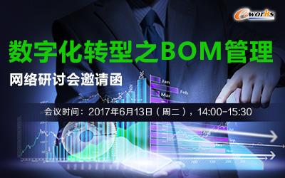 数字化转型之BOM管理 网络研讨会邀请函