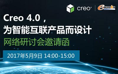 Creo 4.0锛�涓烘�鸿�戒���浜у����璁捐�� 缃�缁���璁ㄤ���璇峰��