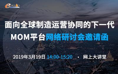 面向全球制造运营协同的下一代MOM平台网络研讨会邀请函