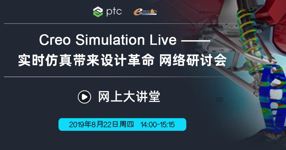 Creo Simulation Live―实时仿真带来设计革命