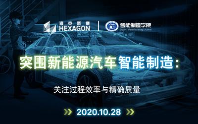 """突围新能源汽车智能制造:关注过程效率与精确质量""""在线研讨会"""