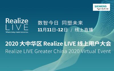 2020 大中华区 Realize LIVE 线上用户大会
