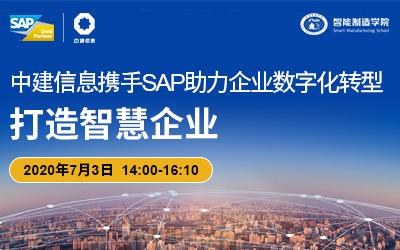 中建信息携手SAP助力企业数字化转型打造智慧企业