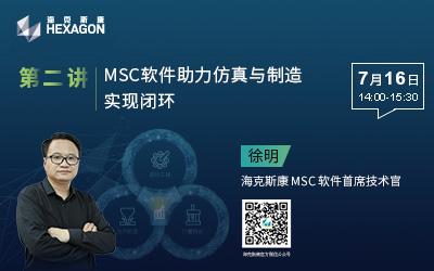 MSC 软件助力仿真和制造实现闭环