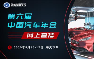 第六届中国汽车年会直播
