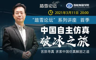 """工业软件 """"踏雪论坛""""系列讲座首季5讲:中国自主仿真破冰之旅开启"""