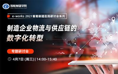 """""""制造企业物流与供应链的数字化转型""""专题研讨会"""