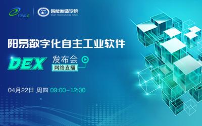 阳易数字化自主工业软件DEX发布会