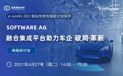 Software AG 融合集成平台助力车企破局?革新 网络研讨会