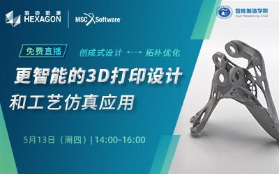 更智能的3D打印设计和工艺仿真应用网络研讨会
