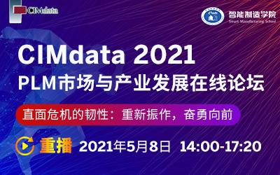 CIMdata 2021 PLM市场与产业发展在线论坛(重播)