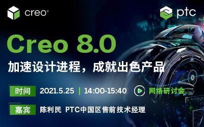 Creo 8.0加速设计进程,成就出色产品
